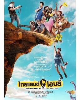 【電影】神奇泰國無所不有 Thailand Only @貝大小姐與瑞餚姐の囂脂私蜜話