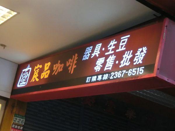 【台北 中山站】長鼻子泰國餐廳  LONG TRUNK THAI RESTAURANT @貝大小姐與瑞餚姐の囂脂私蜜話