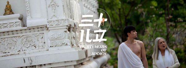 【電影】三十儿立 Thirty Years of Adonis @貝大小姐與瑞餚姐の囂脂私蜜話