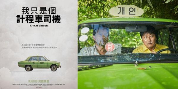 【電影】我只是個計程車司機 A Taxi Driver @貝大小姐與瑞餚姐の囂脂私蜜話