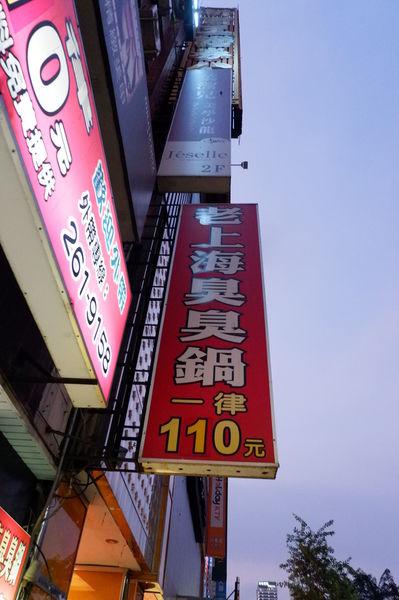 【高雄 中央公園站】老上海臭臭鍋 中華店 @貝大小姐與瑞餚姐の囂脂私蜜話