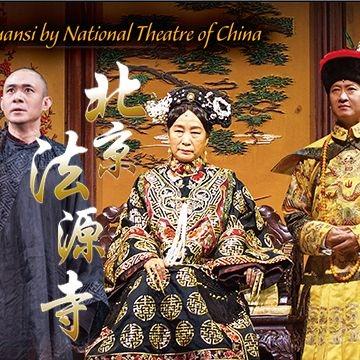 【舞台劇】北京法源寺 @貝大小姐與瑞餚姐の囂脂私蜜話