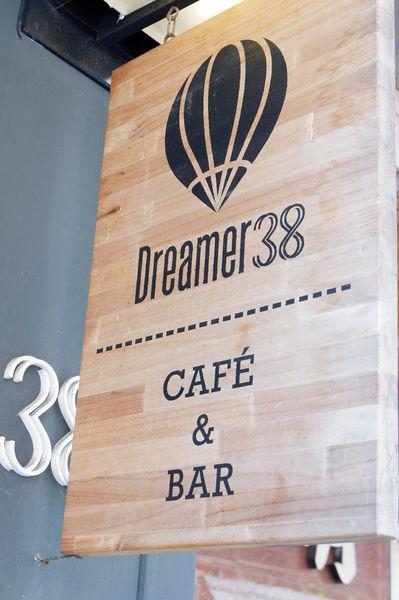 【台北 中山國中站美食】Dreamer38 夢想38號 CAFE & BAR @貝大小姐與瑞餚姐の囂脂私蜜話