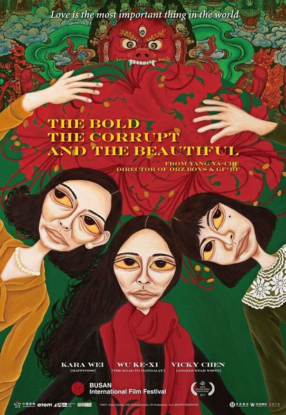 【電影】血觀音 The Bold, The Corrupt And The Beautiful @貝大小姐與瑞餚姐の囂脂私蜜話