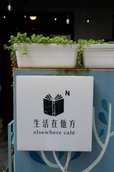 【台北 中正紀念堂站美食】生活在他方 elsewhere cafe @貝大小姐與瑞餚姐の囂脂私蜜話
