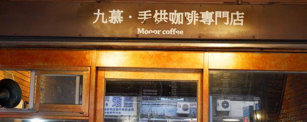 【新竹 東區咖啡】九慕手烘咖啡 Mooor coffee @貝大小姐與瑞餚姐の囂脂私蜜話