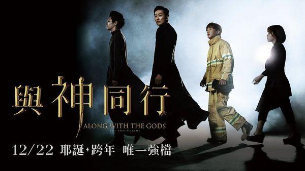 【電影】與神同行Along With the Gods: The Two Worlds @貝大小姐與瑞餚姐の囂脂私蜜話