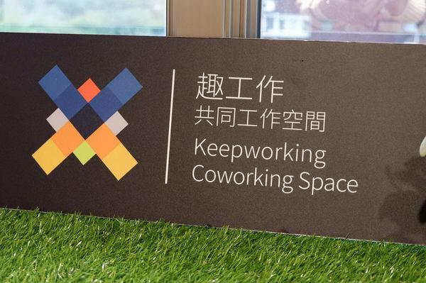 【台北 善導寺站】趣工作共同工作空間 Keepworking Coworking Space @貝大小姐與瑞餚姐の囂脂私蜜話