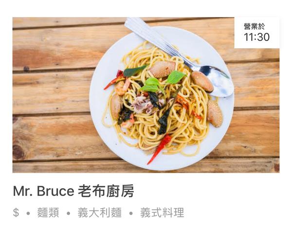 【新北 江子翠站美食】Mr. Bruce老布廚房 @貝大小姐與瑞餚姐の囂脂私蜜話