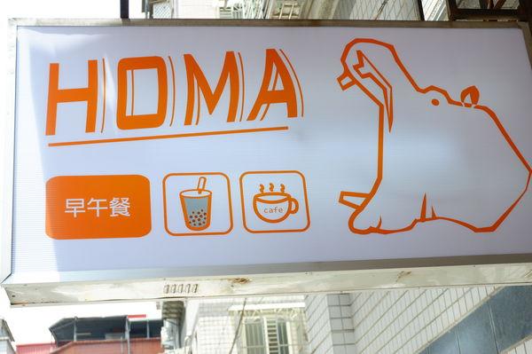 【新北 海山站早午餐】Homa咖啡·早午餐 @貝大小姐與瑞餚姐の囂脂私蜜話