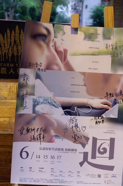 【舞台劇】迴-2018韶光夢土─花樣經典重製系列 @貝大小姐與瑞餚姐の囂脂私蜜話