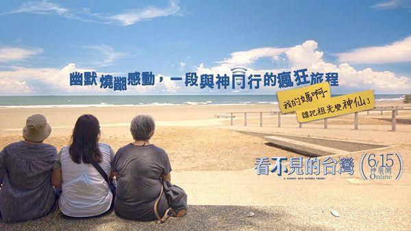 【電影】看不見的台灣 A Journey with Invisible Friends @貝大小姐與瑞餚姐の囂脂私蜜話
