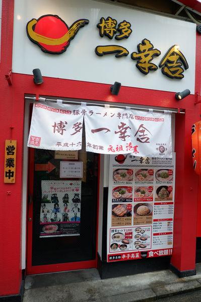 【日本 福岡市西中州】博多一幸舎 西中洲店 @貝大小姐與瑞餚姐の囂脂私蜜話