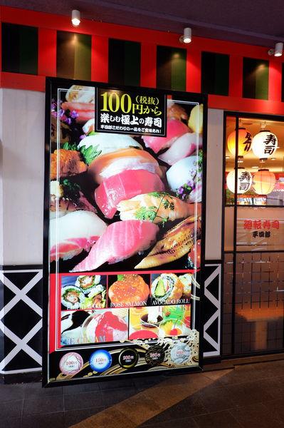 【日本 福岡市博多區】平四郎 キャナルシティ店 廻転寿司 @貝大小姐與瑞餚姐の囂脂私蜜話