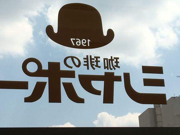 【日本 福岡市中洲】珈琲のシャポー 帽子珈琲 @貝大小姐與瑞餚姐の囂脂私蜜話