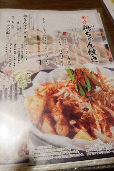 【日本 福岡市中央區】とめ手羽 春吉店 @貝大小姐與瑞餚姐の囂脂私蜜話