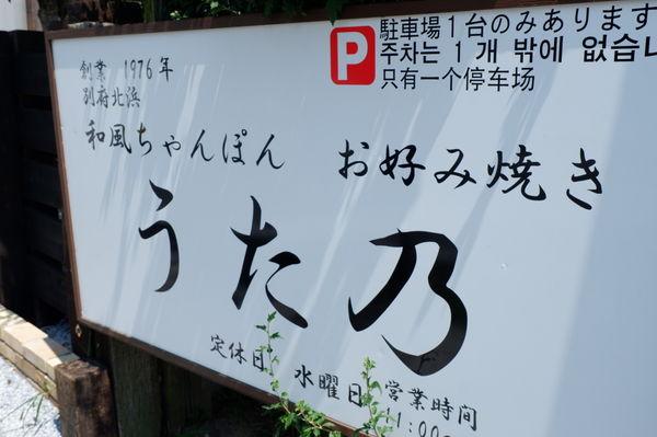 【日本 大分縣由布院】由布院うた乃 @貝大小姐與瑞餚姐の囂脂私蜜話