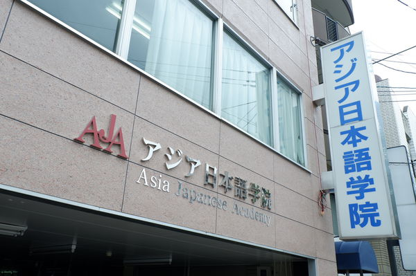 【日本 福岡日本語言學校】アジア日本語学院  亞洲日本語學院 @貝大小姐與瑞餚姐の囂脂私蜜話