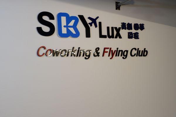 【新竹 商務空間】Skylux共享辦公室 @貝大小姐與瑞餚姐の囂脂私蜜話