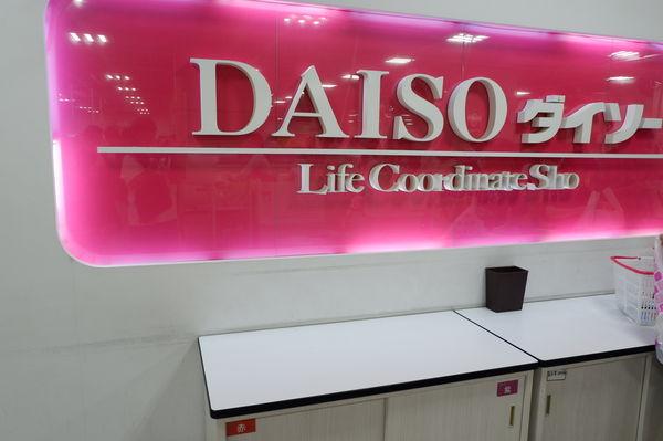 【日本 購物推薦】DAISO日本大創 (文末加碼:泰國大創比一比) @貝大小姐與瑞餚姐の囂脂私蜜話