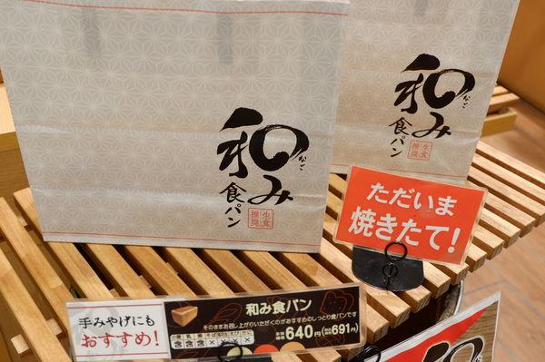 【日本 熊本】 生食推奨食パン:和み食パン「そのまま」が一番!! @貝大小姐與瑞餚姐の囂脂私蜜話