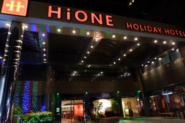 【台北 深坑】HiONE Holiday Hotel 海灣假日酒店 @貝大小姐與瑞餚姐の囂脂私蜜話