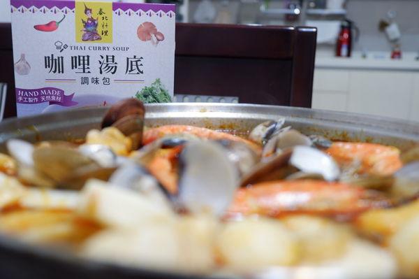 【網購美食】泰北料理調味包 @貝大小姐與瑞餚姐の囂脂私蜜話