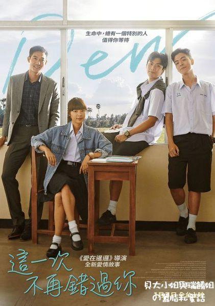 【電影】泰國電影:這一次不再錯過你Dew @貝大小姐與瑞餚姐の囂脂私蜜話