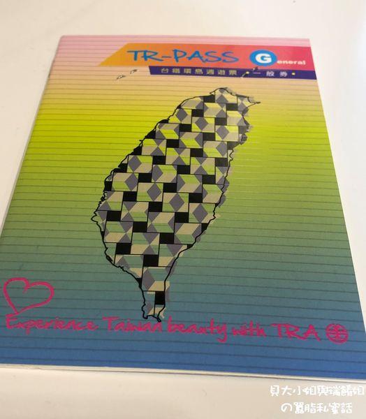 【台鐵旅遊票券推薦】TR-PASS 旅客環台多日券 @貝大小姐與瑞餚姐の囂脂私蜜話
