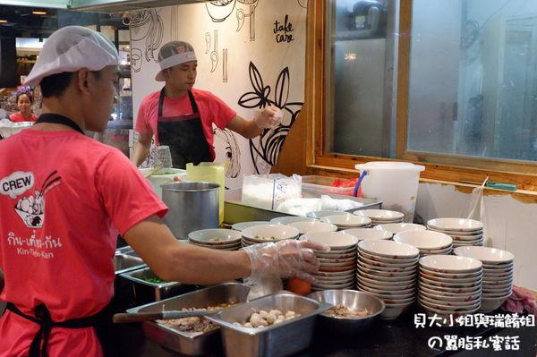 【泰國 曼谷】Kin-Tiew-Kan : กินเตี๋ยวกัน / Union Mall @貝大小姐與瑞餚姐の囂脂私蜜話