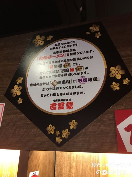 【日本 福岡】一蘭拉麵太宰府參道店 @貝大小姐與瑞餚姐の囂脂私蜜話