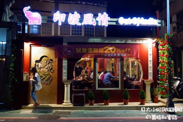 【台北 南京復興印度料理推薦】印渡風情 Out of India (慶城店) indian restaurant @貝大小姐與瑞餚姐の囂脂私蜜話