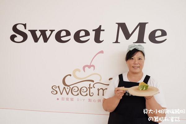 【台北 東區烘焙DIY】甜蜜蜜SWEET ME-DIY手作烘焙 @貝大小姐與瑞餚姐の囂脂私蜜話