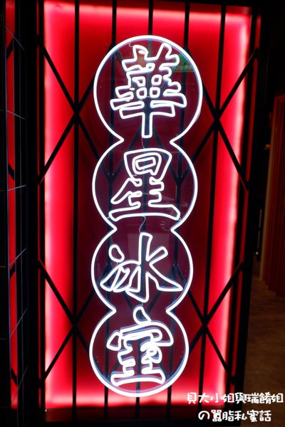 【台北 忠孝敦化站】華星冰室台北 / 東區美食 / 台北茶餐廳 @貝大小姐與瑞餚姐の囂脂私蜜話