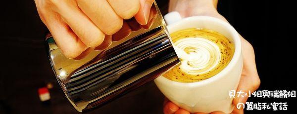 【台北 天母咖啡館】Serious Coffee @貝大小姐與瑞餚姐の囂脂私蜜話