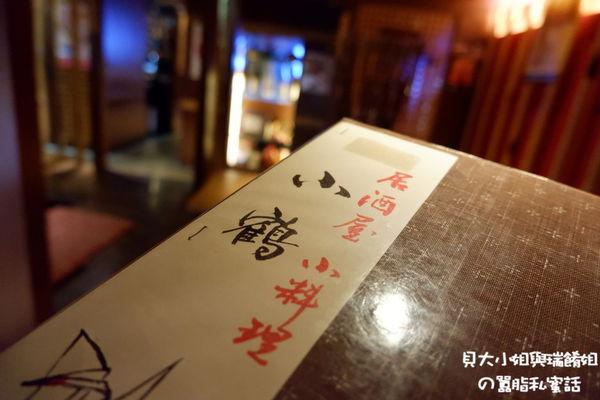 【台北 中山日本料理】小鶴日本料理 @貝大小姐與瑞餚姐の囂脂私蜜話