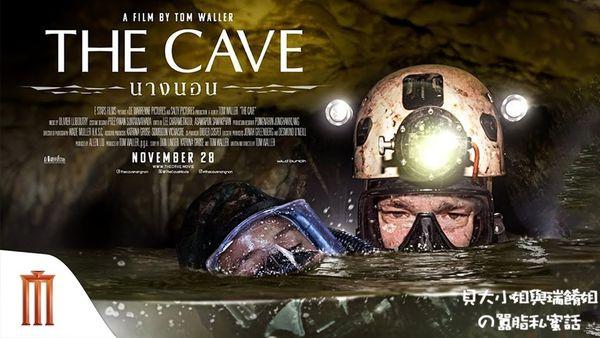 【電影】奇蹟救援The Cave @貝大小姐與瑞餚姐の囂脂私蜜話