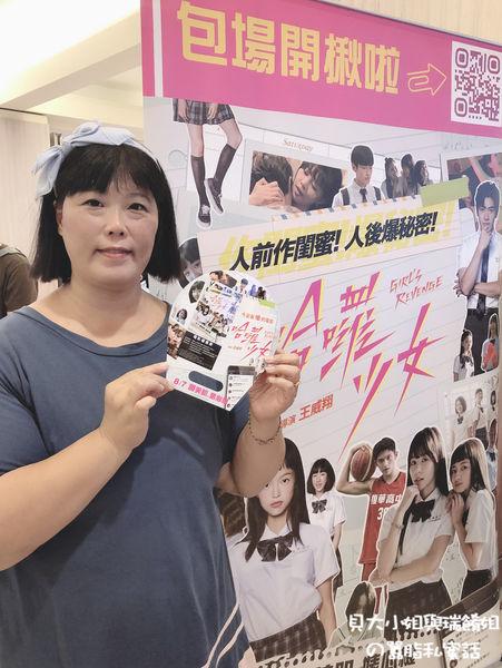 【電影】哈囉少女 Girl's Revenge 8/7 開美肌.婊心機 @貝大小姐與瑞餚姐の囂脂私蜜話