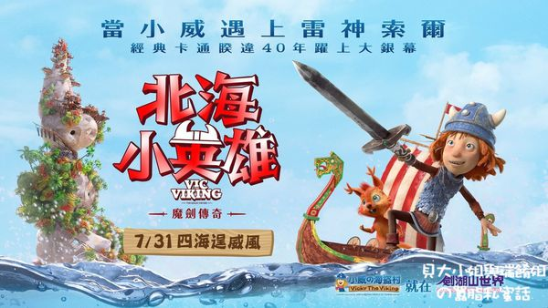 【電影】北海小英雄Vic Viking @貝大小姐與瑞餚姐の囂脂私蜜話